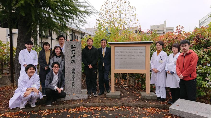 臼渕勇初代教授が発見した「弘前肉腫」を記念する石碑を建立
