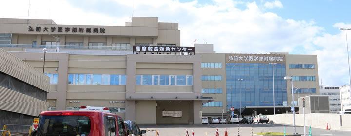 弘前大学附属病院