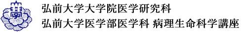 弘前大学医学部 病理生命科学講座